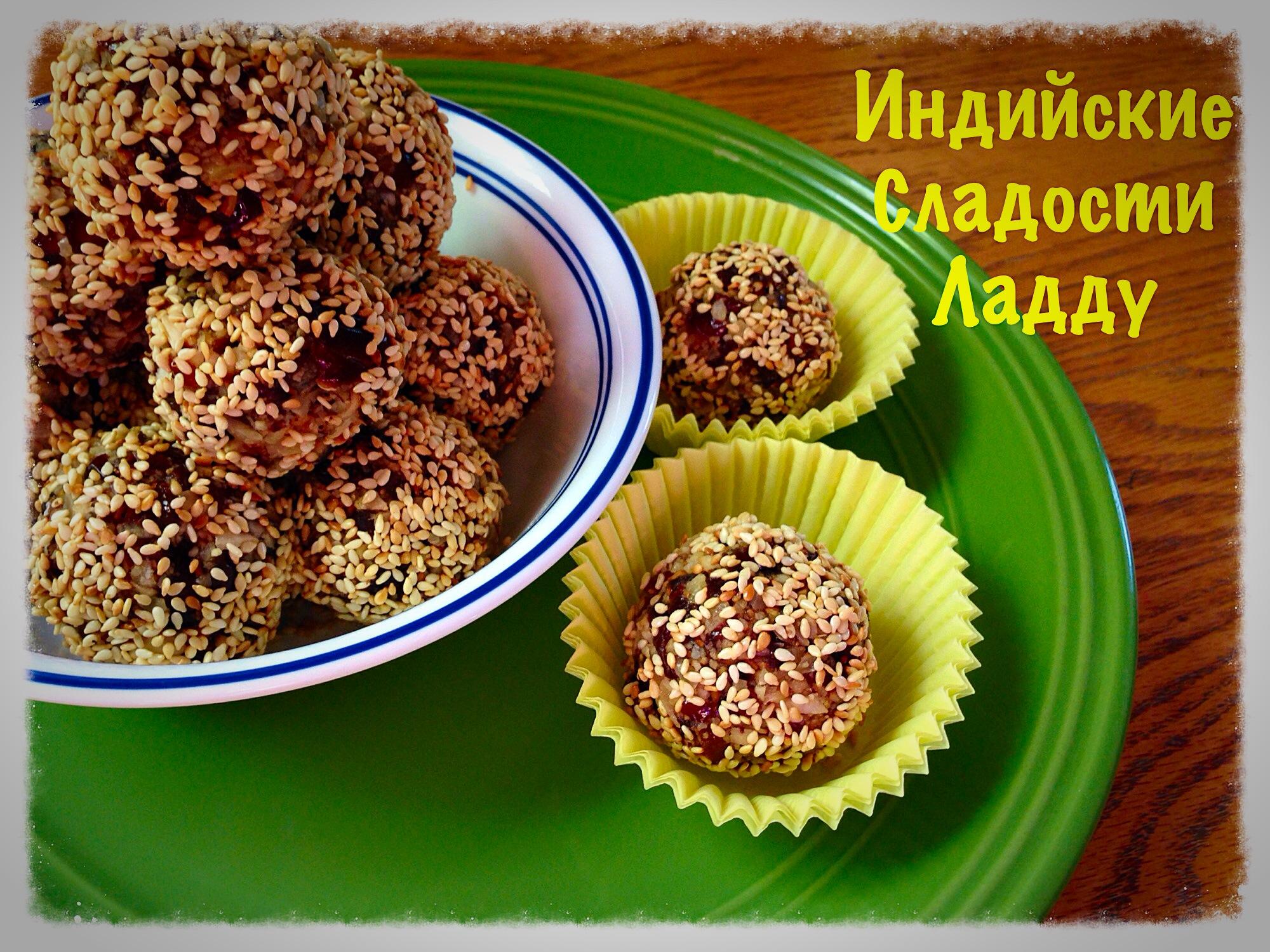 Десерты из сухофруктов рецепты